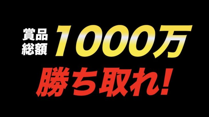 賞品総額1000万円相当のポーカー大会を開催します!