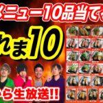 焼き鳥店の人気メニューBEST10当てるまで帰れま10 生放送!!!