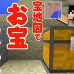 【カズクラ】宝の地図でお宝大量GET!!マイクラ実況 PART269