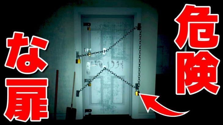 『P.T.』風ホラーゲームで封印された扉に入ったら大変なことになりました