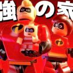暴走!破壊!世界最強の家族! – レゴ インクレディブル・ファミリー