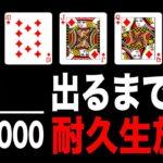 【地獄】ロイヤルストレートフラッシュ出るまで耐久生放送 1日目【65万分の1】