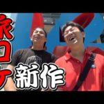 【旅動画】俺たちの!韓国激辛アンケートの旅!【予告編】