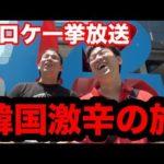 【新作旅ロケ一挙生放送】俺たちの韓国激辛アンケートの旅【ニコ生同時配信】
