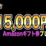総額最大15,000円のAmazonギフト券プレゼント【POKER×POKER】