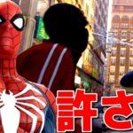 この街の平和は俺が守る!(完全週休2日 残業なし) – スパイダーマン / Spider-Man – #2