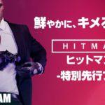 【TPS】弟者,兄者の「ヒットマン2 -スナイパーアサシンモード-(先行プレイ)」【2BRO.】