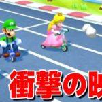大人が本気でやる「三輪車レース」が衝撃映像すぎた【スーパーマリオパーティ】