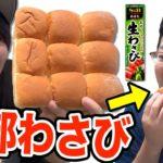 【ドッキリ】ファミマのロシアンルーレットパンの中身全部わさびにした結果wwww