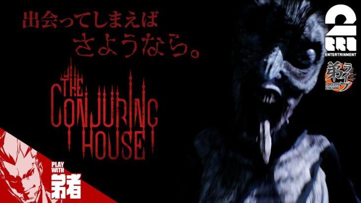 #1【ホラー】弟者の「The Conjuring House」【2BRO.】