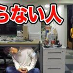 怖すぎ!出社したら机の下に知らない人がいるドッキリ