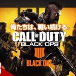 #8【FPS】弟者の「COD:BO4 -BLACK OUT-」【2BRO.】
