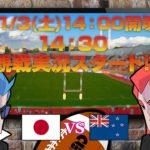 【観戦実況】兄者,弟者の「ラグビー日本代表対ニュージーランド代表戦」【2BRO.】