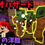 【マインクラフト】ゾンビだらけの森の洋館!!【赤髪のとも】9