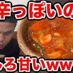 【ドッキリ】激辛っぽいのに全く辛くない激辛鍋をハラミンに食べさせた
