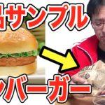 【ドッキリ】ハンバーガーを食品サンプルに入れ替えた結果wwww