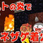 【カズぽこ】ガストの炎でネザゲ着火チャレンジ!PART23前編シーズン2