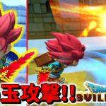 【DQB2】炎の剣のタメ斬りで火の玉が出る!!ヤバイ!!【ドラゴンクエストビルダーズ2】赤髪のとも:29