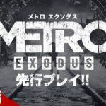 #0【FPS】弟者の「メトロ エクソダス(先行プレイ)」【2BRO.】