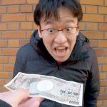 【ドッキリ】上司にいきなり1万円あげて「30分以内に使い切って」と言ったらどんな使い方をするのか?