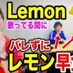 米津玄師「Lemon」歌ってる最中にバレずにレモン10個早食いできるのか?【ドッキリ】