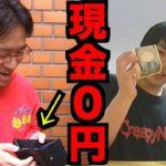 上司にいきなり「現金を使わずに1万円使い切って」と言ったらどうするのか?【ドッキリ】