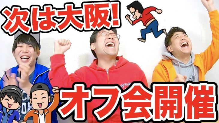 【重大告知】大阪でオフ会開催します!!!応募は概要欄から!【4/21(日)】