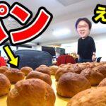 出社したら机の上がパンでパンパンになってるドッキリ