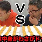 水曜どうでしょう藤村Dとシュークリーム100個早食い対決!!わさびドッキリも仕掛けたら予想外の結果に・・・!
