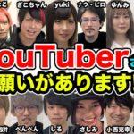 17人の大物YouTuberたちに前代未聞のお願いしてみた結果wwww