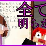 【脱出マイクラ】消えたお母さんの真実が明らかに…!!【赤髪のとも】2
