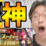 【パズドラ】新フェス限追加!ムラコレスーパーゴッドフェスの結果が神すぎて大絶叫!!!