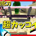 【抜刀剣&竹MOD】桜の刀が超カッコイイ!!【竹MOD】赤髪のとも5
