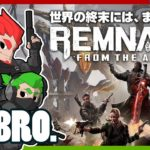 #1【TPS】弟者,兄者,おついちの「Remnant: From the Ashes」【2BRO.】