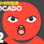 #2【アクション】弟者,兄者,おついち,メロの「HAVOCADO」【2BRO.】END