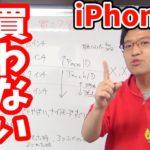 iPhone11を「買わない」理由を説明します【プレゼン】