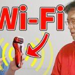 【ドッキリ】私物のヒゲ剃りからWi-Fiが出てるドッキリ