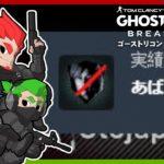 #8【TPS】弟者,兄者,おついちの「ゴーストリコン ブレイクポイント」【2BRO.】