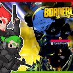 #9【FPS】弟者,兄者,おついちの「ボーダーランズ3」【2BRO.】