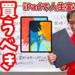 iPadを買うべき理由を説明します