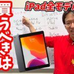 iPad全モデルスペック比較!今買うべきiPadとその理由を説明します