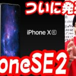 iPhoneSE2がついに発売?神すぎるスペックの噂について解説します