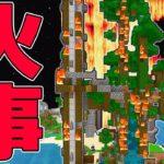 【カズクラ2019】悲報…ツリーハウスで火事発生…マイクラ実況 PART327
