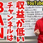 YouTubeの規約変更が何やらヤバそうな件について話します