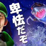【ルイージマンション3】やめぃー!サメの幽霊なんて卑怯だぞぉぉぉx!!#15