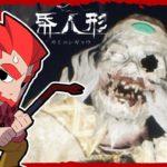 #7【ホラー】弟者の「帋人形(カミニンギョウ)」【2BRO.】END
