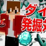 激闘&大逆転!?マインクラフトでダイヤ発掘対決が奇跡の展開に!! – Minecraft Part16