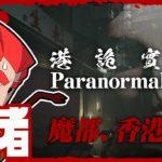 #1【ホラー】弟者の「港詭實錄(ParanormalHK)」【2BRO.】