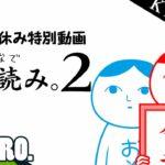 【冬休み】弟者,おついちの「みんなで空気読み。2 ~令和~」【2BRO.】
