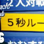 #6【アクション】弟者,兄者,おついちの「Brunch Club」【2BRO.】